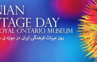 Iranian Heritage Day Logo