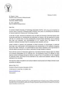 متن انگلیسی نامه ارسالی سوتا به مسوولین دانشگاه اایالتی ماساچوست (برای بزرگنمایی روی عکس کلیک کنید)