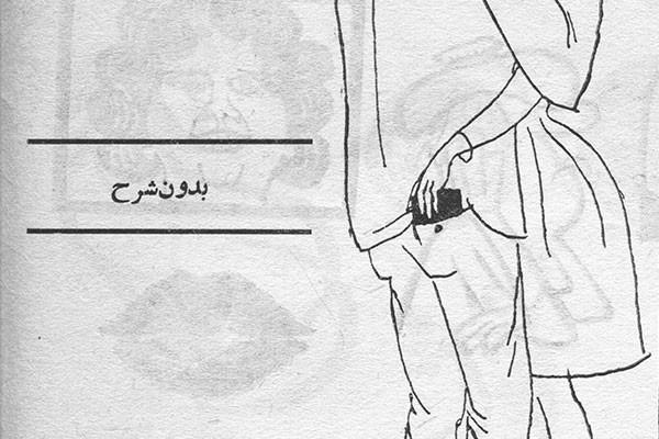 بدون شرح ـ کاریکاتور از اردشیر محصص (مجله نگین شماره سوم، مرداد ماه 1344)