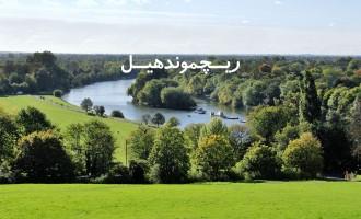 Richmond-Hll