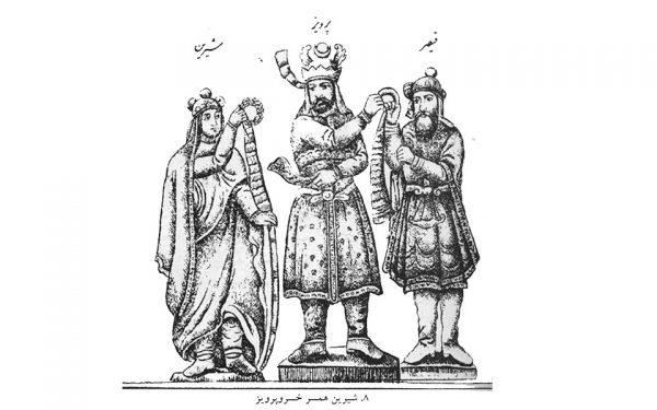 Shahname