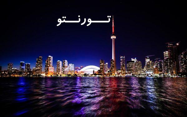 نمایی زیبا از شهر تورنتو در شب
