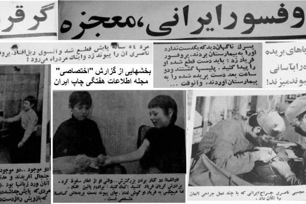 """بخشهایی از گزارش """"اختصاصی"""" مجله اطلاعات هفتگی چاپ ایران در سال ۱۹۷۴"""