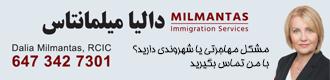 Milmantas