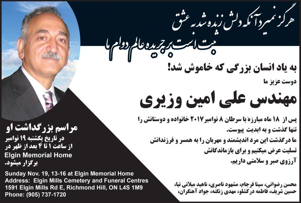 Tasliat_Ali_Amin_Vaziri-3