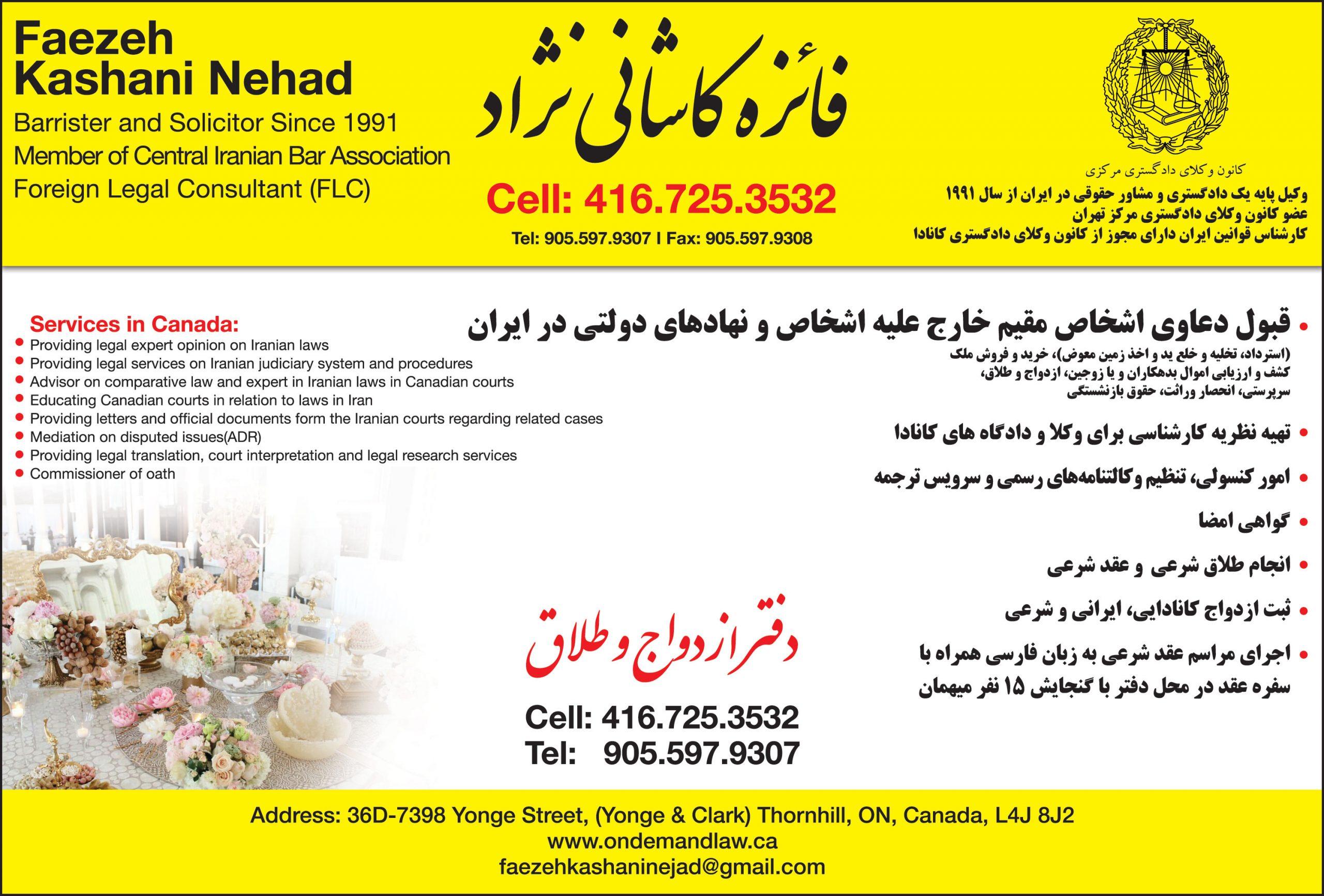 Faezeh-Kashanionejad