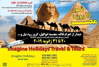 تور 11 روزه مصر