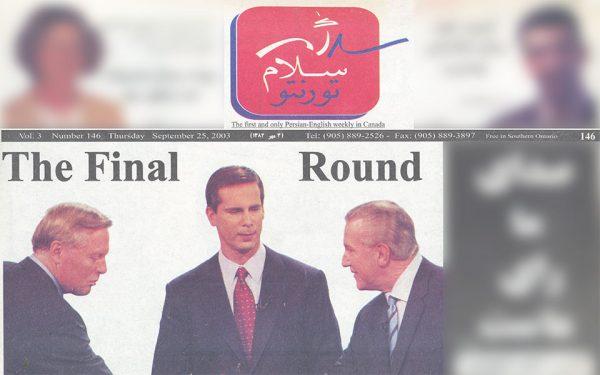 مطالب زیر،  پانزده سال پیش در سلام تورنتوی   شماره 146  (پنجشنبه  25 سپتامبر 2003)  منتشر شد