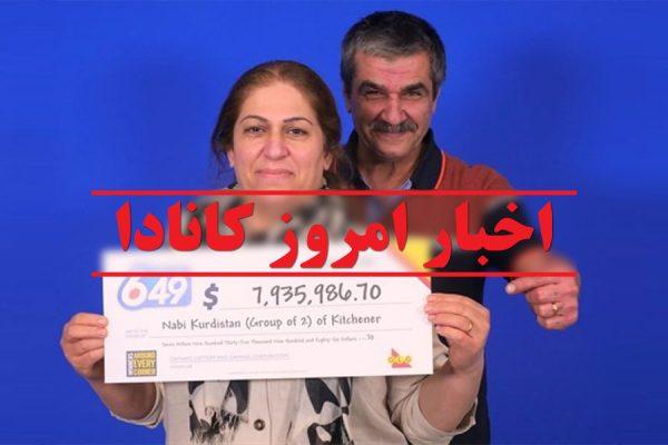 نبی کردستان و توفیق سیندی  زوج خوش شانس برنده 7.9 میلیون دلار شدند