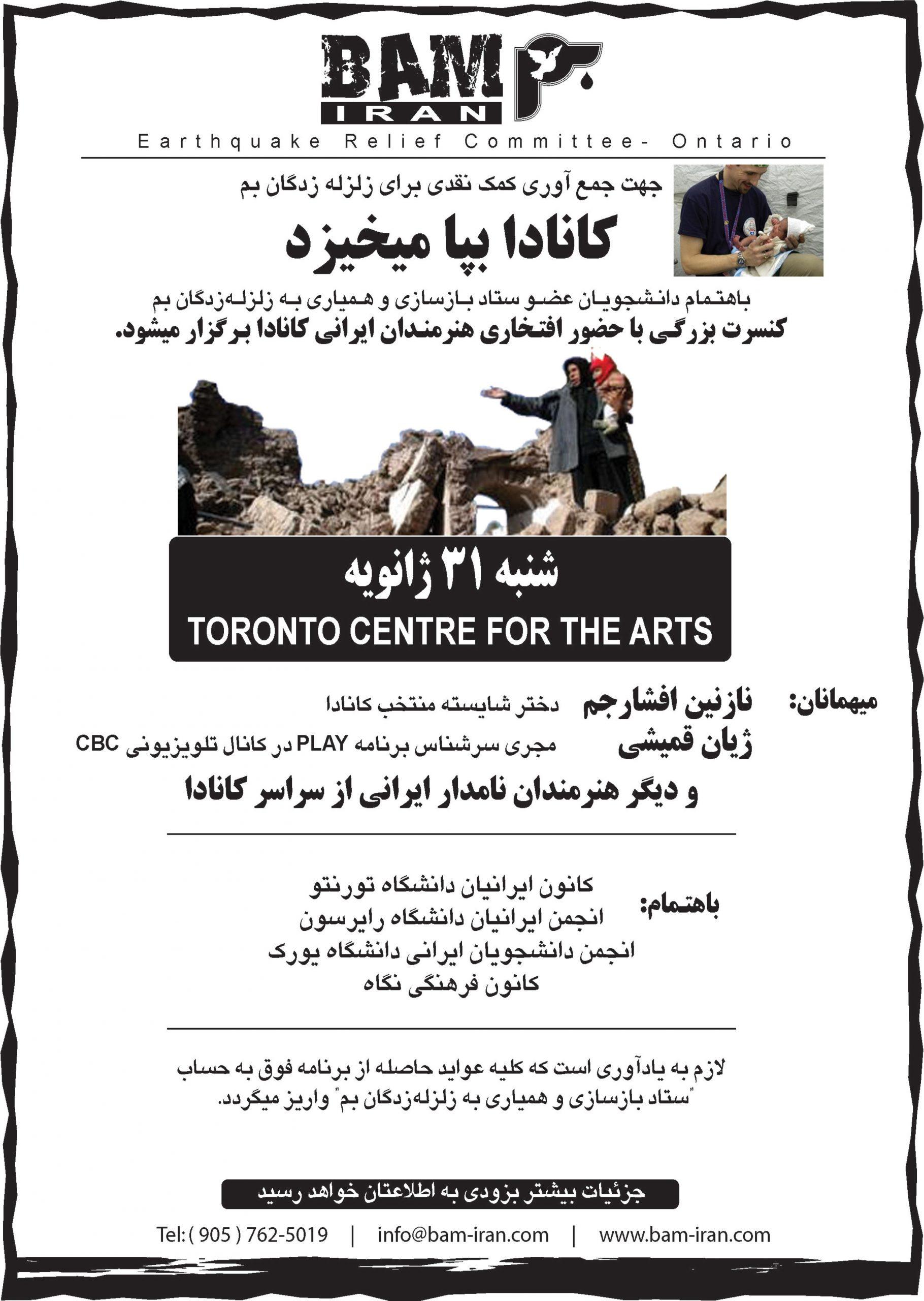 دعوت برای جمع آوری کمک جهت زلزله زدگان بم چاپ شده در سلام تورنتو 15 ژانویه 2004